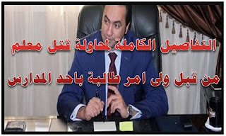 """نجاة """"معلم"""" من محاولة قتل بمدرسة اللغات التجريبية من قبل ولى امر بكفر الشيخ"""