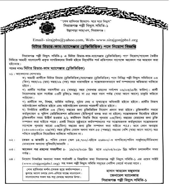 Sirajgonj Palli Bidyut Samity-1 Job Circular 2018