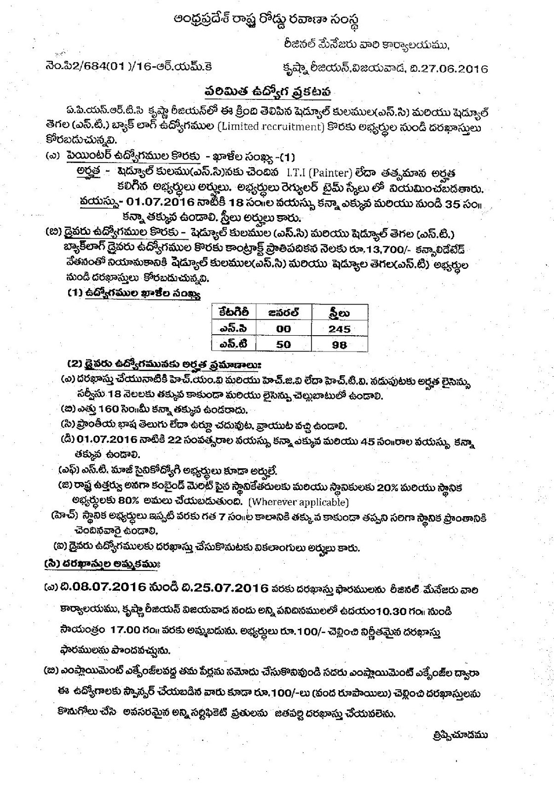 Krishna Dist APSRTC SC/ ST Backlog Vacancies Recruitment 2016 - 393 Driver Posts   APSRTC Regional Manager invites applications from SC/ ST candidates for the recruitment 393 Driver Krishna District Driver Conductor posts education Qualification age limit required certificated documents salary application fee complete guidelines how to apply for apsrtc sc st backlog posts in online instruction