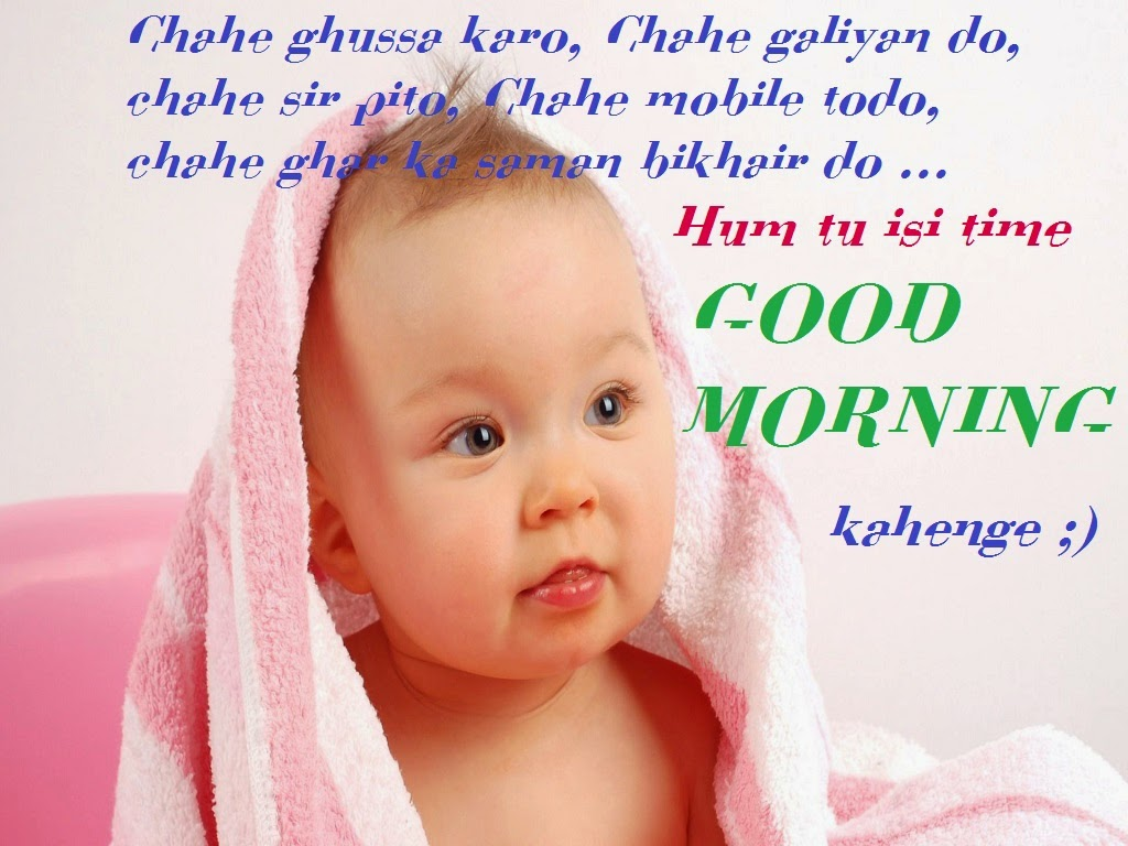 Good Morning Images With Cute Baby Top Colection For Greeting And