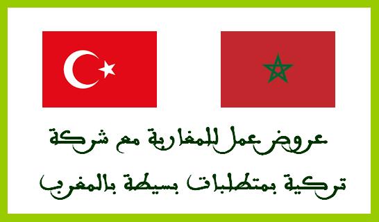 عروض عمل للمغاربة مع شركة تركية بمتطلبات بسيطة بالمغرب