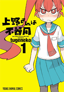 [Manga] 上野さんは不器用 第01巻 [Ueno san wa Bukiyou Vol 01], manga, download, free