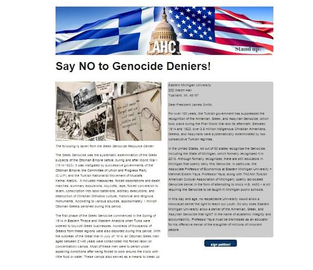 Πείτε όχι στους Αρνητές της Γενοκτονίας - Συλλογή ηλεκτρονικών υπογραφών