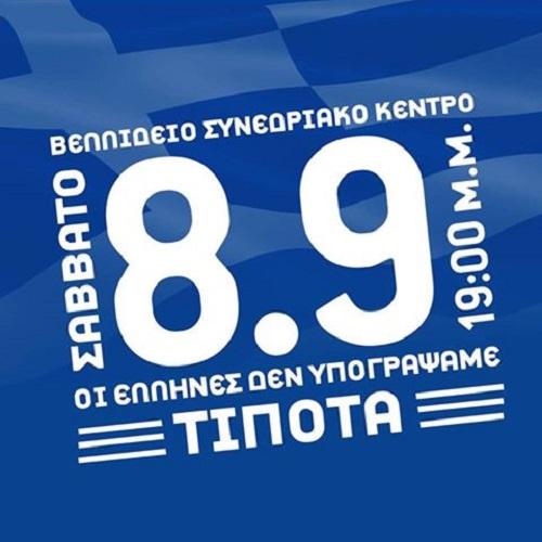 """Η Θεσσαλονίκη και """"η υποδοχή του προδότη"""" σε αφίσες"""