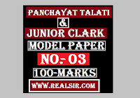 Panchayat Talati & Jr. Clark 100 Marks Model Paper No.3 free Download