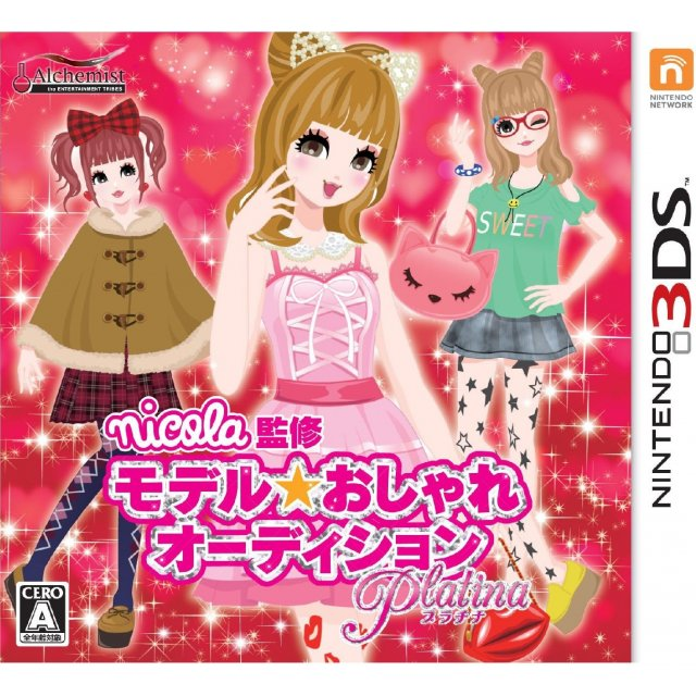 [3DS]Nicola Kanshuu: Model * Oshare Audition Platinum[nicola監修 モデル☆おしゃれオーディション プラチナ ] (JPN) ROM Download