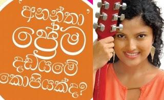 Gossip Lanka Gossip chat with Paboda Sandeepani