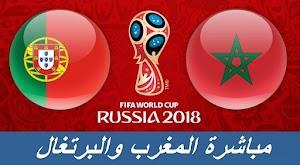 مباشرة مشاهدة مبارة المغرب والبرتغال أونلا ين Morocco vs Portugal live