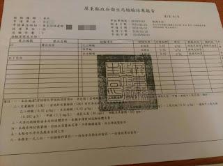 健胃整腸der韓式泡菜檢驗報告