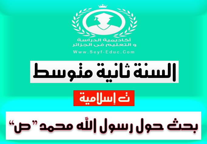 بحث حول رسول الله محمد في مادة التربية الإسلامية للسنة 2 ثانية متوسط