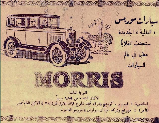 اعلانات مصرية قديمة من زمان Old Egyptian ads