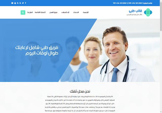 أفضل قالب وردبريس مخصص للأطباء بمختلف تخصصاتهم المهنية