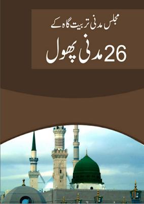 Download: Majlis Madani Tarbiyat gaah k 26 Madani Phool pdf in Urdu