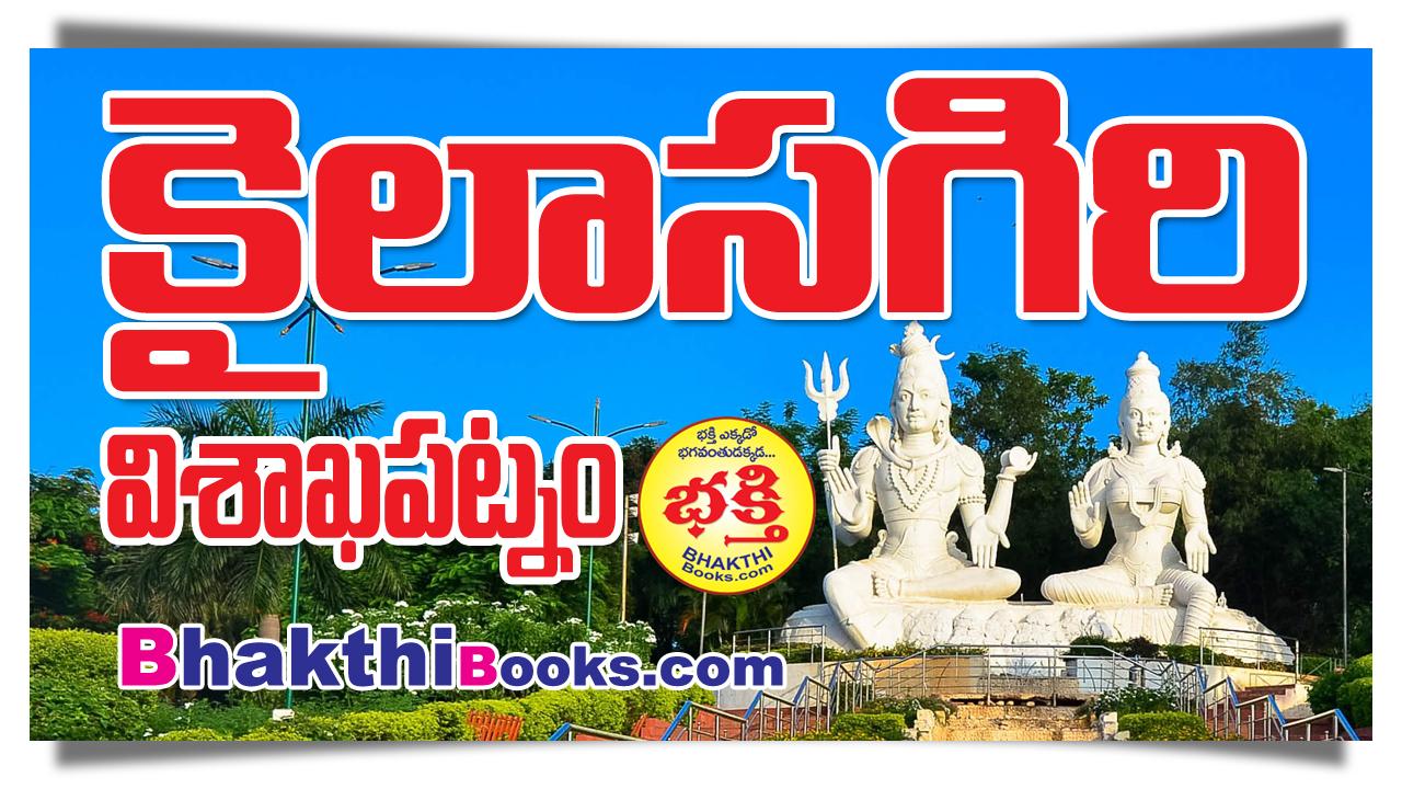 విశాఖ దర్శనీయ ప్రదేశాలు | Vizag Tourism | Visakhapatnam Tourism | Araku | Borracaves | Bamboo Chicken | Araku Coffee | Erramatti Dibbalu | Kothapalli Water Falls | Lambasingi | RK Beach | Kailasagiri | Simhadri Appanna | Araku Valley | GRANTHANIDHI | MOHANPUBLICATIONS | bhaktipustakalu