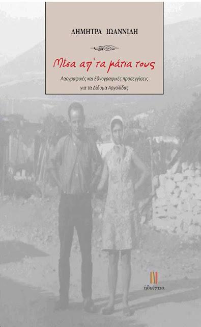 Δήμητρα Ιωαννίδη: «Λαογραφικές και εθνογραφικές προσεγγίσεις για τα Δίδυμα Αργολίδας»