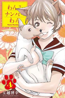 [Manga] わんこナンバーわん 第01-04巻 Raw Download