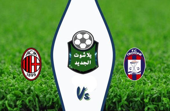 نتيجة مباراة ميلان وكروتوني اليوم الاحد 27 / سبتمبر / 2020 الدوري الايطالي