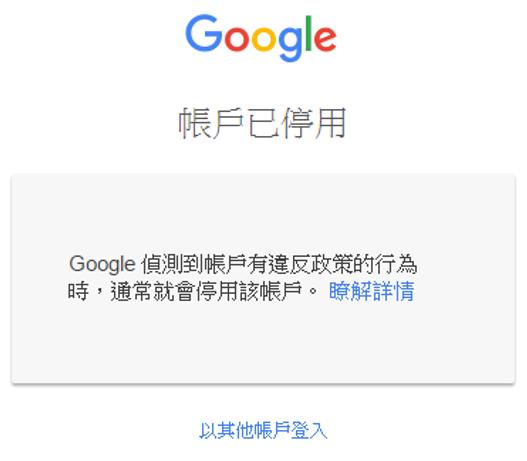 Google 帳號被停用