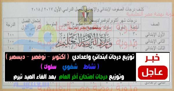 توزيع درجات ابتدائي واعدادي علي الشهور وامتحان الفصل الدراسي 2017-2018