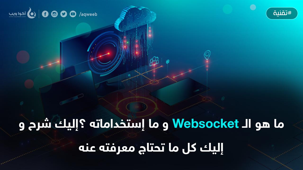 ما هو الـ Websocket و ما إستخداماته ؟ إليك كل ما تحتاج معرفته عنه