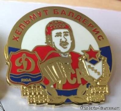 значок Динамо Рига Хельмут Балдерис