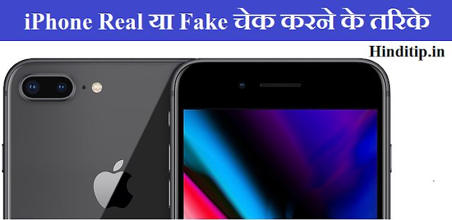 Real and Fake iPhone Check Tips, iPhone Real या Fake चेक करने के तरिके