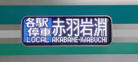 東京メトロ南北線 各駅停車 赤羽岩淵行き1 東京メトロ9000系FCLED