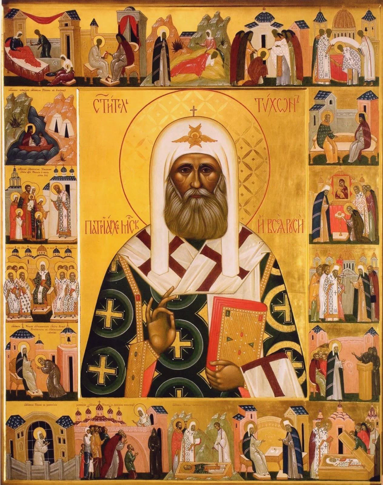 Свтятитель Тихон, патриарх Московский и всея Руси