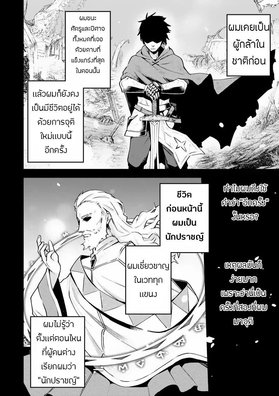 อ่านการ์ตูน Nido Tensei Shita Shounen wa S Rank Boukensha Toshite Heion ni Sugosu-zense ga kenja de eiyuu datta boku wa raisede wa jimini ikiru ตอนที่ 1 หน้าที่ 2