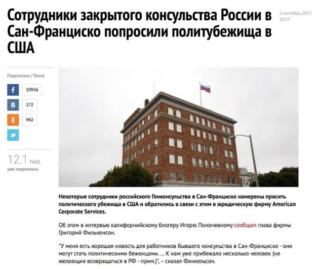 Сотрудники закрытого генконсульства РФ в Сан-Франциско просят политубежища в США