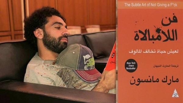 محمد صلاح يقرأ كتاب فن اللامبالاة للكاتب مارك مانسون
