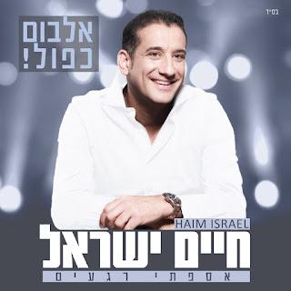 חיים ישראל אספתי רגעים האלבום המלא