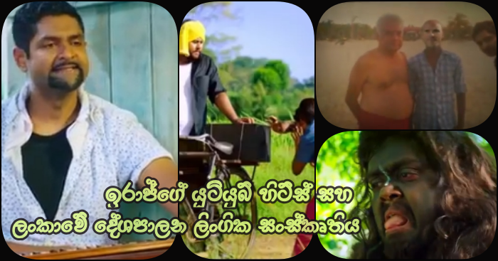 https://www.gossiplankanews.com/2019/04/iraj-music-video-naveen-suratha.html#more