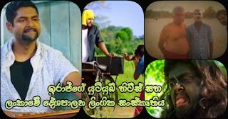 Iraj's YouTube hits and political erotic culture of Sri Lanka