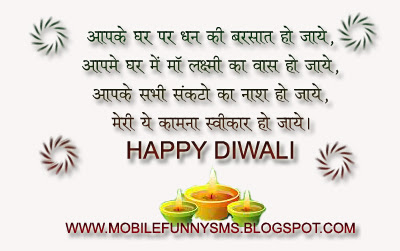 DIWALI MESSAGES IN MARATHI