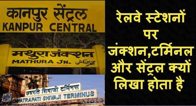 रेलवे स्टेशनों पर जंक्शन,टर्मिनल और सेंट्रल क्यों लिखा होता है - Why are Junctions, Terminals and Centrals written on railway stations