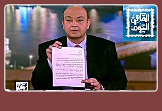 برنامج القاهرة اليوم 30-4-2016 مع عمرو أديب - قناة اليوم