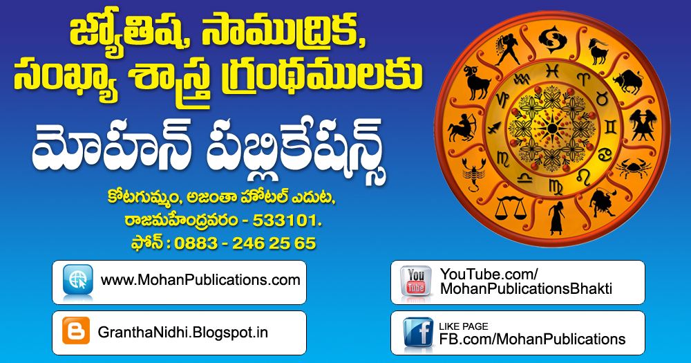 jyotisa sankya samudrika  bhaktipustakalu BhaktiPustakalu_granthanidhi_mohanpublications_bhakthi తెలుగు పుస్తకాలు_భక్తి పుస్తకాలు