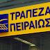 Έκτακτη ανακοίνωση από Τράπεζα Πειραιώς για καταθέσεις-ρευστότητα