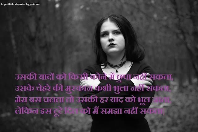 Toote Dil Ki Shayari in Hindi Language