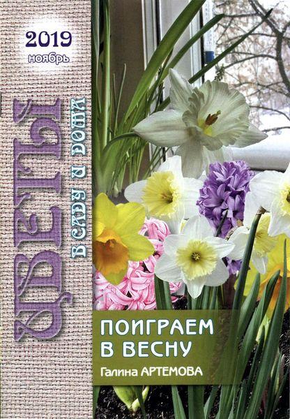 Читать онлайн журнал Цветы в саду и дома (№11 ноябрь 2019) или скачать журнал бесплатно