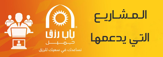 مشاريع باب رزق جميل، باب رزق جميل، عبد اللطيف جميل
