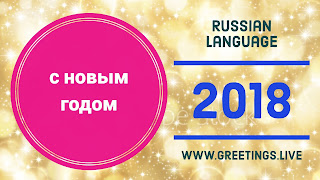 Russian wishes on occasion of New Year 2018 Sparkling
