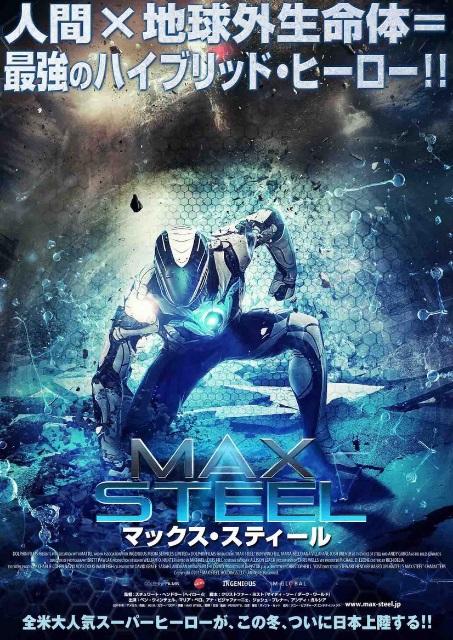 Póster de Max Steel