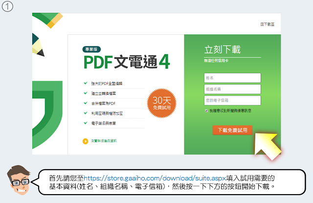 至https://store.gaaiho.com/download/suite.aspx 下載PDF文電通4專業版試用