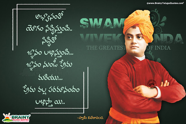 famous swami vivekananda quotes hd wallpapers-Youth Motivational Quotes in Telugu