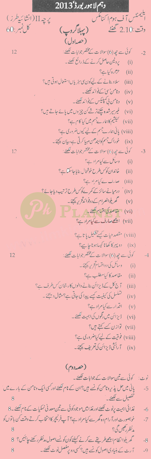Past Papers of Class 10 Lahore Board Home Economics 2012