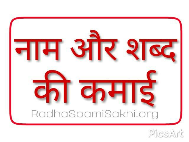 शब्द और नाम की कमाई। Radha soami sakhi