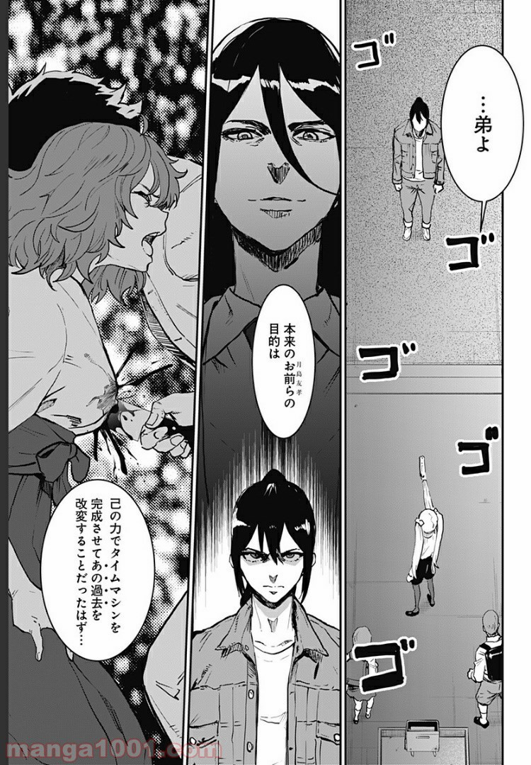 過去のあなたを誘拐しました - Raw 【第28話】 - Manga1001.com