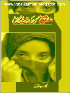 Ishq Kisi Ki Zaat Nahi by Amjad Javed Free Romantic Urdu Novel PDF
